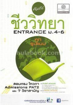 คัมภีร์ชีววิทยา ENTRANCE ม.4-6 (ทุกรูปแบบ) สอ อบตรง สอบโควตา ADMISSION PAT 2 และ 7 วิชาสามั