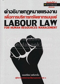 คำอธิบายกฎหมายแรงงานเพื่อการบริหารทรัพยากรมนุ ษย์(LABOUR LAW FOR HUMAN RESOURCES MANAGEMEN