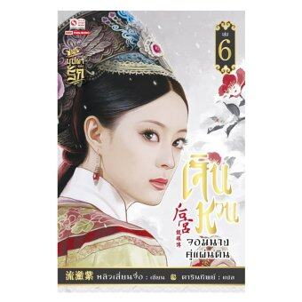 SMM นิยายจีน เจินหวน จอมนางคู่แผ่นดิน เล่ม 06-10 ( 10 เล่มจบ)