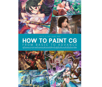 Harga รวม Let's comic Let's x The Zero One How to Paint CG From Basic to Advance.