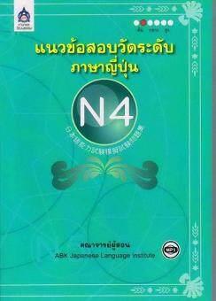 แนวข้อสอบวัดระดับภาษาญี่ปุ่น N4 (1 BK./1 CD-R OM)