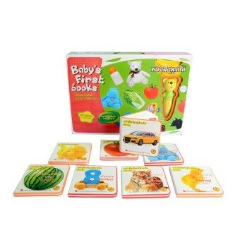 ชุด Baby's First Book หนังสือพูดได้ส่งเสริมภาษาอังกฤษสำหรับเด็กเล็ก พร้อมปากกาสำหรับใช้กับหนังสือพูดได้สำหรับพัฒนาการภาษาในเล็ก รุ่น Reader Baby สีเหลือง ปากกาเดี่ยว