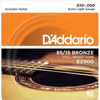 D'Addario สายชุดกีตาร์โปร่ง 85/15 Bronze Light No.010-050 EXTRA LIGHT GRUGE รุ่น EZ900