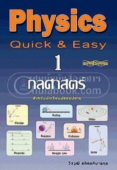 PHYSICS QUICK & EASY 1 กลศาสตร์ (สำหรับนักเรี ียนมัธยมปลาย) (ฉบับปรับปรุง)