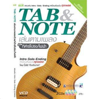 IGuitar Mall หนังสือ Tab&Noteเล่นตามเพลงกีตาร์โปร่ง/ไฟฟ้า
