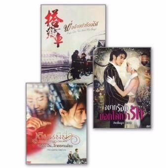 DVD เถียนมี่มี่ 3,650 วัน รักเธอคนเดียว + พ่อจ๋าอย่างร้องไห้ + อยากร้องบอกโลกว่ารัก (3 DVDs)
