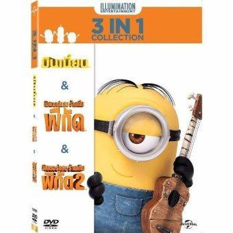 Media Play Despicable Me/Despicable Me 2/Minions/มิสเตอร์แสบ ร้ายเกินพิกัด/มิสเตอร์แสบ ร้ายเกินพิกัด 2 /มินเนี่ยน DVD-vanilla