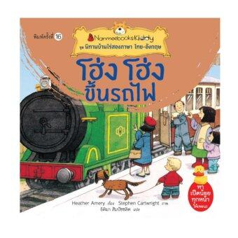 โฮ่ง โฮ่ง ขึ้นรถไฟ (ปกใหม่) : ชุด นิทานบ้านไร่สองภาษา ไทย-อังกฤษ