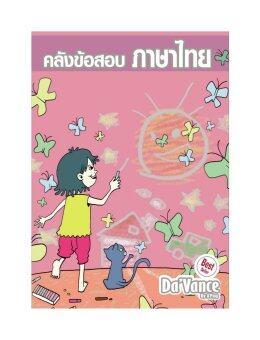 คลังข้อสอบ Entrance วิชาภาษาไทย 1