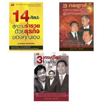 14 ศิลปะสู่ความร่ำรวยด้วยธุรกิจของคุณ+3 กลยุทธ์มหาเศรษฐีไทยสู่มหาเศรษฐีโลก+3 เศรษฐีใหม่เมื่องไทย