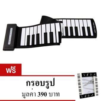 Centrio Piano Roll MIDI เปียโนพับได้ 49 Keys (CTMD49S) แถมฟรี กรอบรูป