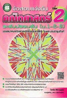 ข้อสอบแข่งขัน คณิตศาสตร์ ระดับมัธยมต้น (ม.1-2 -3) เล่ม 2 :ของสมาคมคณิตศาสตร์แห่งประเทศไทย ใ