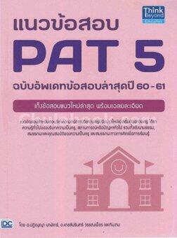 แนวข้อสอบ PAT 5 ฉบับอัพเดทข้อสอบล่าสุดปี 60-6 1