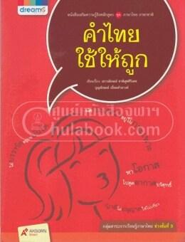 คำไทย ใช้ให้ถูก ชุดภาษาไทย ภาษาชาติ (กลุ่่มสา าระการเรียนรู้ภาษาไทย ช่วงชั้นที่ 3)