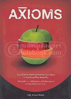 AXIOMS สรุปเนื้อหาคณิตศาสตร์สำหรับนักเรียนระด ดับมัธยมศึกษาตอนต้นเพื่อสอบเข้า ม.4 เตรียมอุด