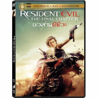 Harga Media Play Resident Evil:The Final Chapter อวสานผีชีวะ DVD Vanilla