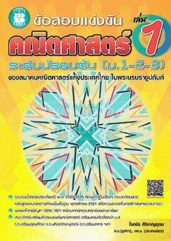 ข้อสอบแข่งขัน คณิตศาสตร์ ระดับมัธยมต้น (ม.1-2 -3) เล่ม 1 :ของสมาคมคณิตศาสตร์แห่งประเทศไทย ใ