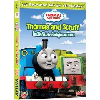 Media Play Thomas & Friends vol.67 โธมัสยอดหัวรถจักร ชุดที่ 67 DVD