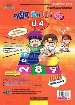 คณิตคิดเลขเร็ว ป.4 สาระการเรียนรู้คณิตศาสตร์