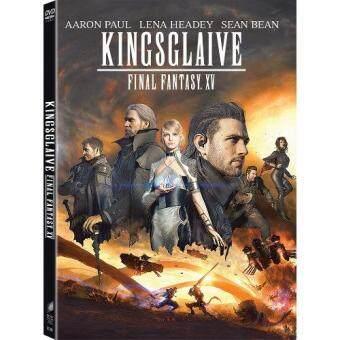Media Play Kingslaive : Final Fantasy XV/ไฟนอล แฟนตาซี 15: สงครามแห่งราชันย์ DVD
