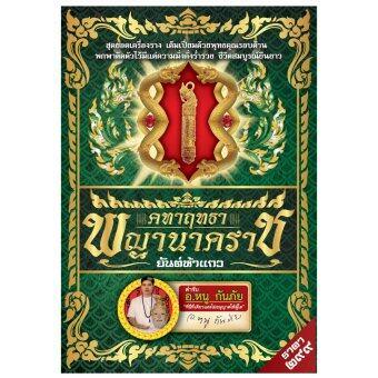 SMM หนังสือ+วัตถุมงคล คทาฤทธา พญานาคราช อ.หนู กันภัย