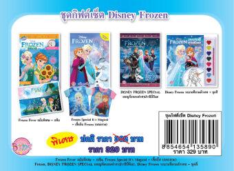 ชุดกิฟต์เซ็ต Disney Frozen