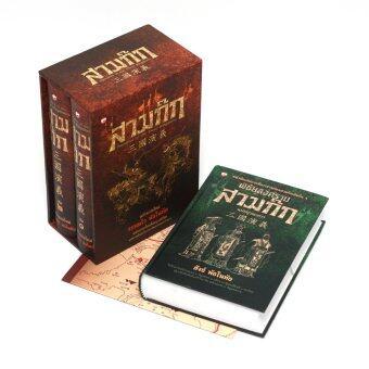 Book Time หนังสือชุดสามก๊ก 1 (3 เล่ม)