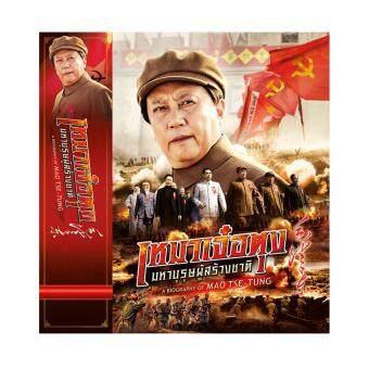 A Biography Of Mao TSE-TUNG/เหมาเจ๋อตุง มหาบุรุษผู้สร้างชาติ