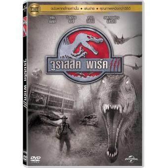 Media Play Jurassic Park III /จูราสสิค พาร์ค 3 DVD-vanilla
