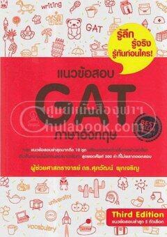 แนวข้อสอบ GAT ภาษาอังกฤษ (แนวข้อสอบล่าสุด 5 ต ัวเลือก)