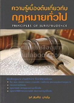 ความรู้เบื้องต้นเกี่ยวกับกฎหมายทั่วไป (PRINCI PLES OF JURISPRUDENCE)