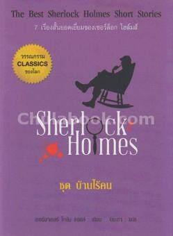 บ้านไร้คน THE BEST SHERLOCK HOLMES SHORT STOR RIES
