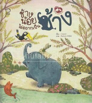 ช้างน้อยไม่อยากเป็นช้าง นิทานชุด แม่ลูกผูกพัน น