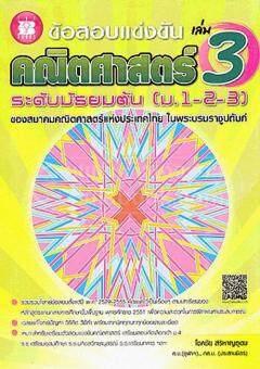 ข้อสอบแข่งขัน คณิตศาสตร์ ระดับมัธยมต้น (ม.1-2 -3) เล่ม 3 :ของสมาคมคณิตศาสตร์แห่งประเทศไทย ใ
