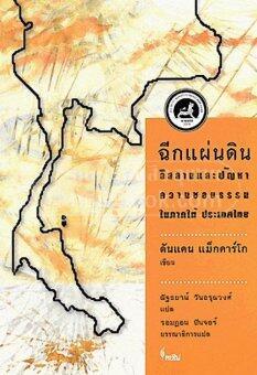 ฉีกแผ่นดิน อิสลามและปัญหาความชอบธรรมในภาคใต้ ประเทศไทย