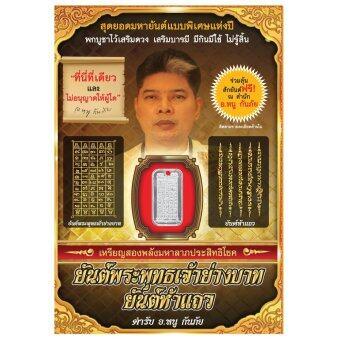 SMM หนังสือ+วัตถุมงคล ยันต์พระพุทธเจ้าย่างบาท ยันต์ห้าแถว อ.หนู กันภัย