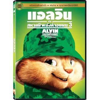Media Play Alvin And The Chipmunks 3 (VV)/แอลวินกับสหายชิพมังค์จอมซน 3 (วานิลลา) DVD-vanilla
