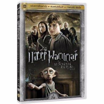 Media Play Harry Potter and the Deathly Hallows Part I/แฮร์รี่ พอตเตอร์ กับ เครื่องรางยมฑูต ตอนที่ 1 DVD-vanilla