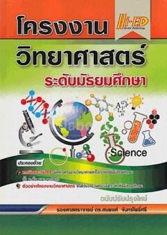 โครงงานวิทยาศาสตร์ ระดับมัธยมศึกษา (ฉบับปรับป รุงใหม่)