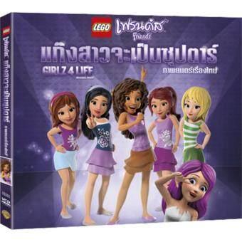 Media Play LEGO Friends: Girlz 4 Life/เลโก้ เฟรนด์ส : แก๊งสาวจะเป็นซุปตาร์