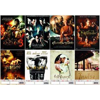 DVD Boxset องค์บาก 3 + ต้มยำกุ้ง + โอปปาติก เกิดอมตะ + นาคปรก + อุโมงค์ผาเมือง + ชั่วฟ้าดินสลาย + สุริโยไท + โหมโรง