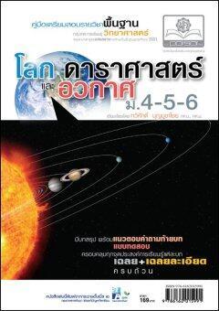 คู่มือวิทยาศาสตร์ ม.4-6 โลก ดาราศาสตร์ อวกาศ