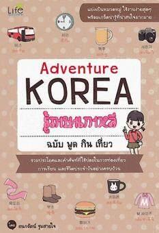 ADVENTURE KOREA รู้ภาษาเกาหลี ฉบับ พูด กิน เท ี่ยว