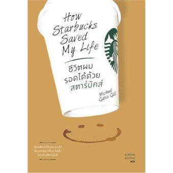ชีวิตผมรอดได้ด้วยสตาร์สตาร์บัคส์ How Starbucks Save My Liife