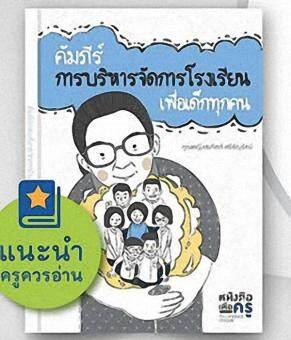 คัมภีร์การบริหารจัดการโรงเรียนเพื่อเด็กทุกคน:หนังสือเพื่อครู ต้นแบบการเรียนรู้ตลอดชีวิต