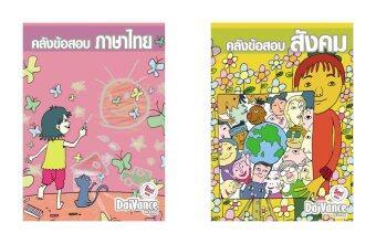 ชุดคลังข้อสอบ Entrance วิชาสังคมศึกษา +คลังข้อสอบ Entrance วิชาภาษาไทย รวม 2 เล่ม