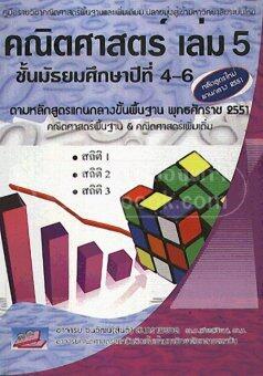 คณิตศาสตร์ เล่ม 5 ชั้น ม.4-6 คู่มือรายวิชาคณิ ิตศาสตร์พื้นฐานและเพิ่มเติม ม.ปลายมุ่งเข้ามหา