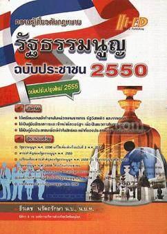 ความรู้เกี่ยวกับกฎหมายรัฐธรรมนูญ ฉบับประชาชน 2550 (ฉบับปรับปรุงใหม่ 2555)