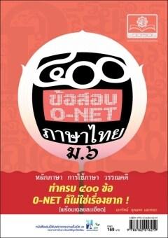 ๔๐๐ ข้อสอบ O-net ภาษาไทย ม.๖