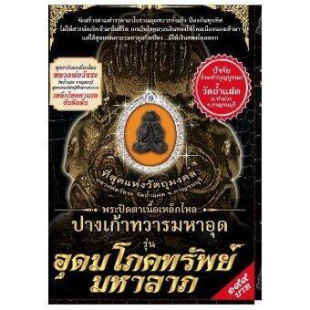 SMM+หนังสือ วัตถุมงคล พระปิดตาเนื้อเหล็กไหล ปางเก้าทวารมหาอุต รุ่นอุดมโภคทรัพย์มหาลาภ